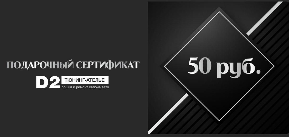 Подарочный сертификат 50 рублей